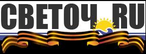 Светоч.ru